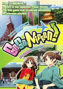 Go! Go! Nippon