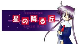 Hoshi no Furu Oka