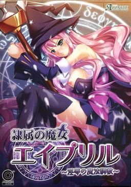 Slave Witch April