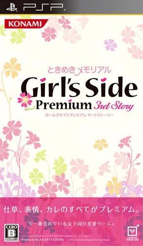 Tokimeki Memorial Girls Side Premium 3rd Story PSP