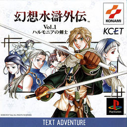 Suikogaiden Vol. 1: Swordsman of Harmonia