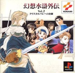 Suikogaiden Vol. 2: Duel at Crystal Valley