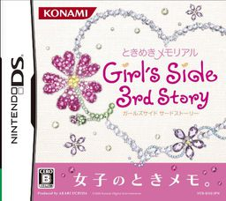 Tokimeki Memorial Girl's Side: 3rd Story (NDS)