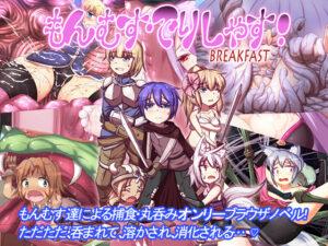 monmusu delicious -breakfast-