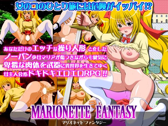 Marionette Fantasy