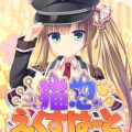 Neko-nin exHeart +Plus Saiha