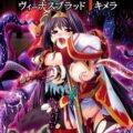 Venus Blood -Chimera-
