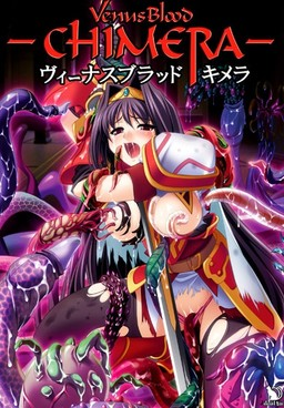 Venus Blood -Chimera-