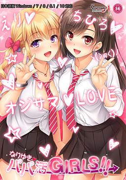 Nariyuki → Papakatsu Girls!!