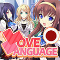 Love Language Japanese