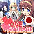 Love Language Japanese